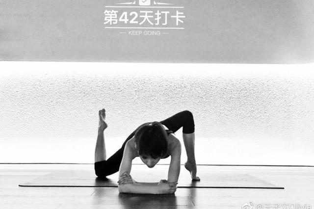 王子文再次刷新瑜伽难度 这个动作让人叫绝!
