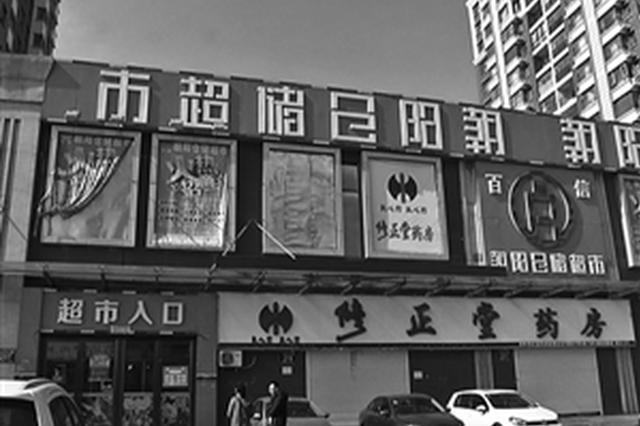 长春市民在朝阳仓储超市办卡 一个月后超市就停业了