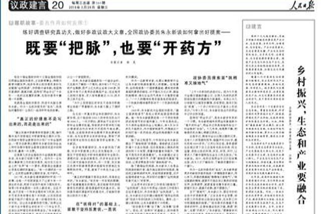 吉林省政协主席江泽林:乡村振兴生态和产业要融合