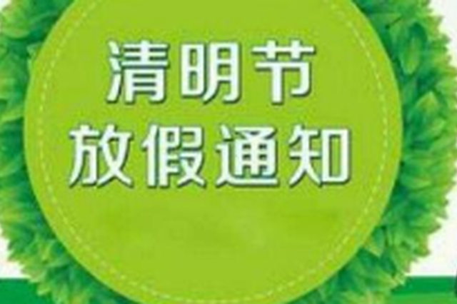 长春市政府发布2018年清明节放假通知