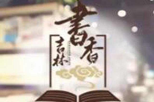 书香吉林阅读季:让我们体验不一样的阅读盛宴