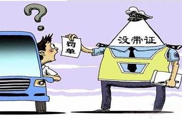 延边一女子替丈夫送货 无证驾车被罚款2000元