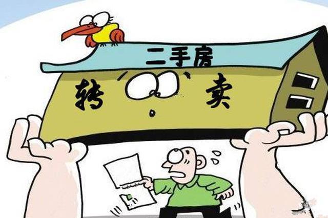 长春市消协警示:买二手房 避开不良痕迹中介