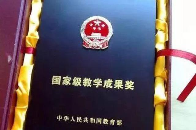 吉林省535项教学成果奖拟获奖成果正在公示