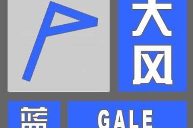 长春市气象台7月25日08时45分发布大风蓝色预警信号