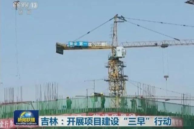 """《新闻联播》聚焦吉林省项目建设""""三早""""行动"""
