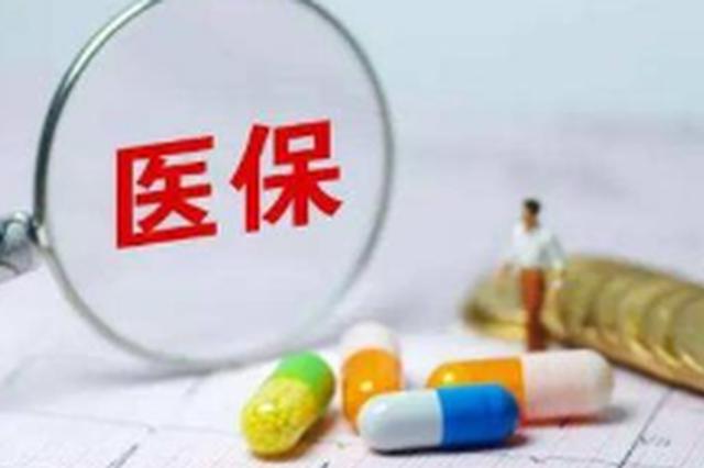 5月7日10时 长春市政府网站在线解读医保惠民政策