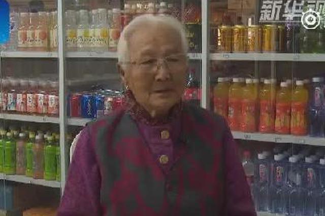 厉害了!长春97岁奶奶众筹开超市 一半利润给孤儿