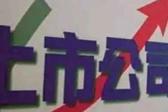 吉林省42家上市公司年报出炉 64位高管年薪超百万