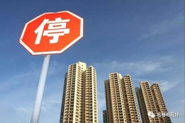 住建部就房地产调控约谈成都、长春、三亚等城市