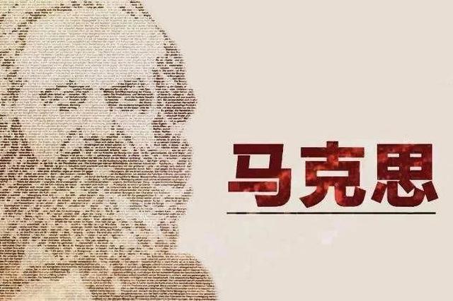 崇高的精神 伟大的人格——纪念马克思诞辰200周年