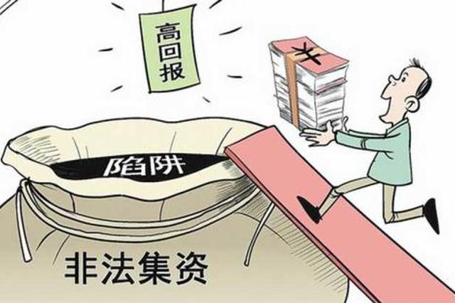 吉林四平一人控制4家合作社非法吸收公众存款1.2亿元