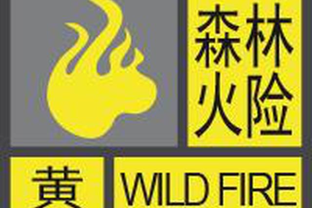 11月26日长春市气象局发布森林火险黄色预警