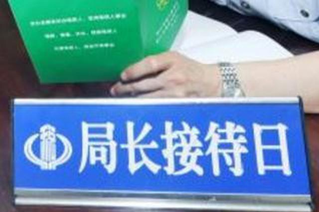 """本月长春市""""局长接待日""""将于21日举行"""