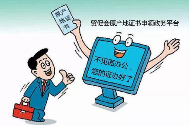 长春市贸促会获得开展优惠原产地签证授权