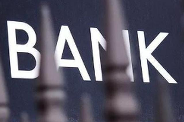 一季度银行业运行数据:东北不良率超3%吉林逼近4%