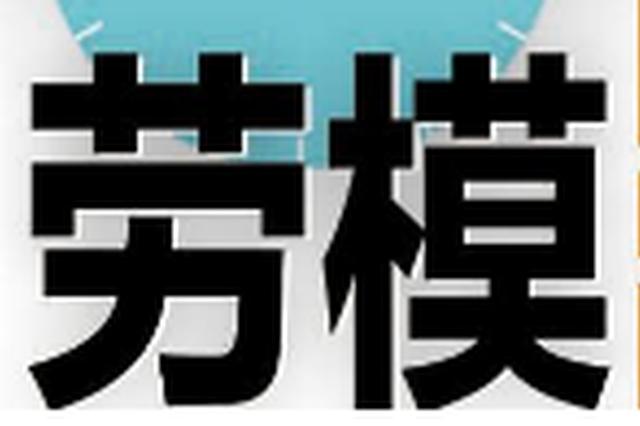 长春市第一批接受高等学历教育的劳模顺利结业