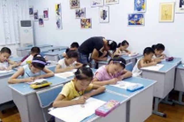 长春:严查校外培训机构超纲教学 减轻学生课外负担