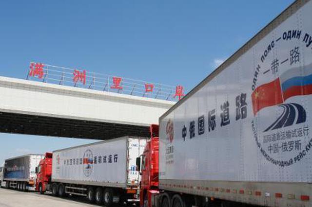 中国首批TIR运输货物从满洲里公路口岸出境