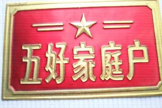 """长春市6户家庭获评 全国五好家庭和""""最美家庭"""""""