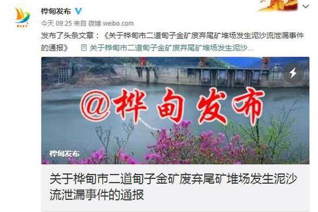 官方通报:桦甸市一废矿堆场发生泥沙流泄露事件