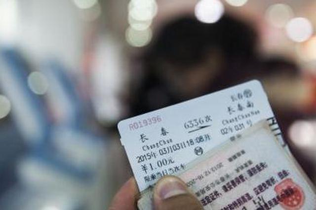 长春一男子因殴打安检人员被限制购买火车票180天