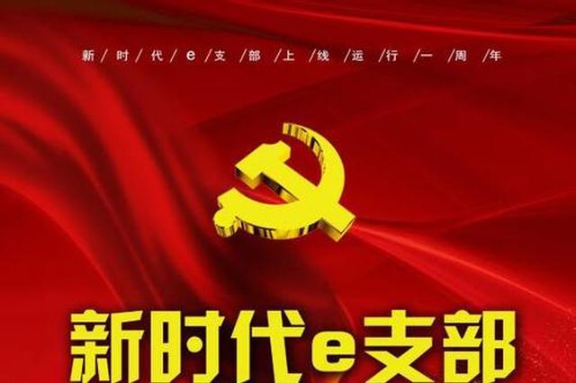 """吉林省超九成党员用上""""新时代e支部"""""""