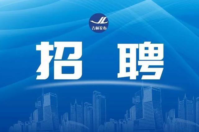吉林市事业单位公开招聘1552人 5月29日开始网报