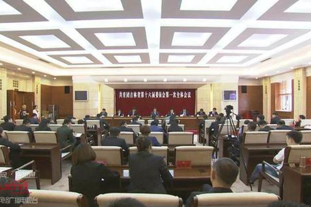 牟大鹏当选新一届共青团吉林省委书记