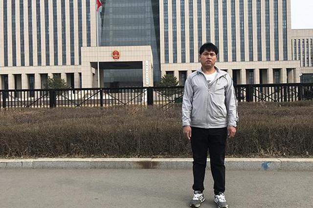 吉林刘忠林28年终获无罪 申请1667万国家赔偿