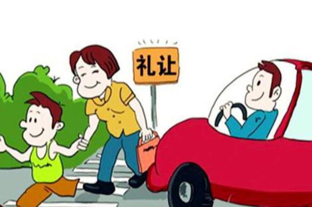 斑马线前无机动车礼让 行人养成习惯安全出行