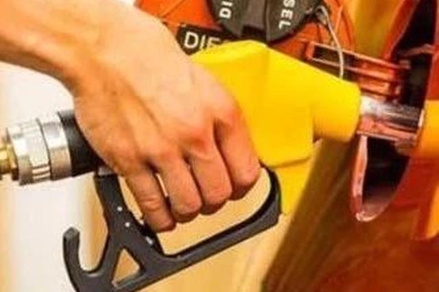 国内汽柴油价格25日将迎五连涨 92#汽油每升涨0.2元