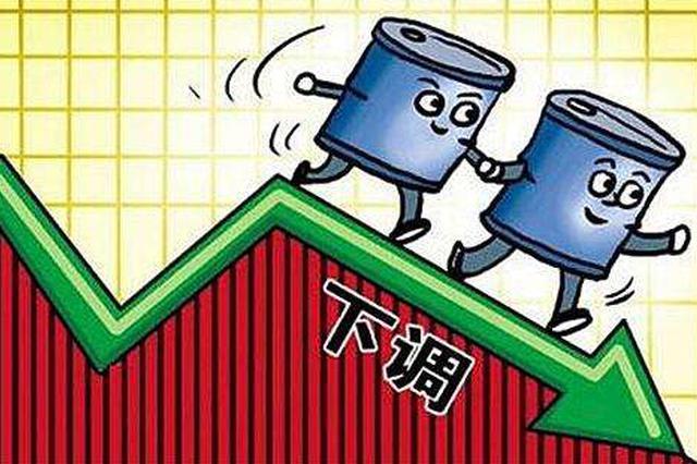 7月24日成品油价格调整 长春92#汽油每升降0.10元