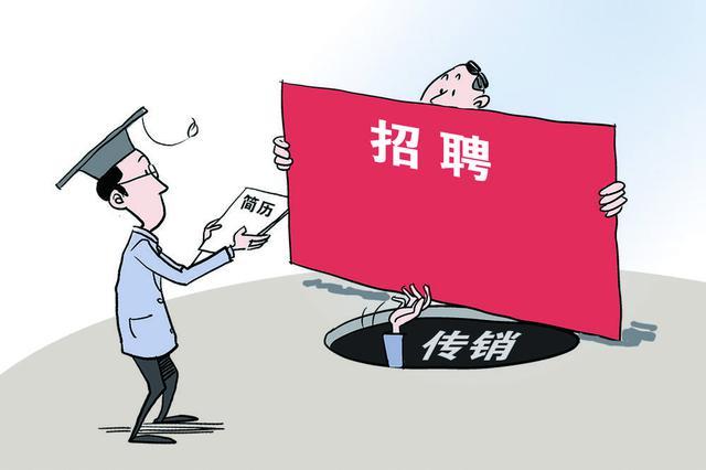 长春市工商局发布提示:毕业季慎重择业远离传销陷阱