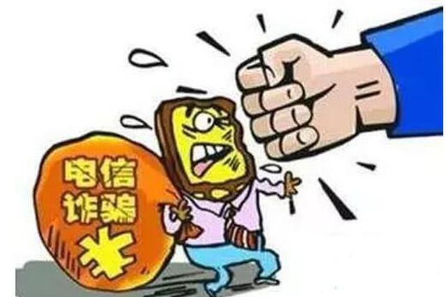 吉林四平警方抓获9名电信诈骗案犯