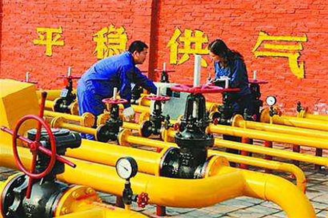 吉林省将调整居民天然气价格 每月增加开支7元左右