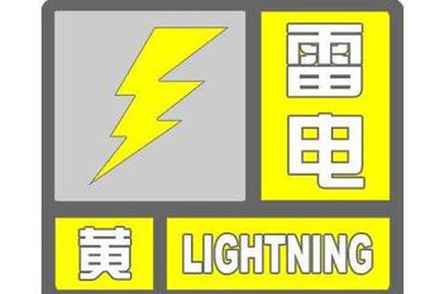 长春发布雷电预警 未来12小时局部地区伴有雷暴天气