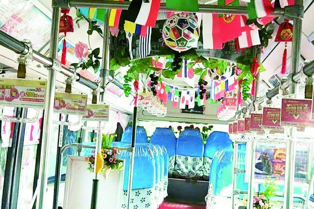 """长春一公交车装饰""""世界杯""""主题车厢"""