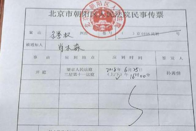 """大V发""""范冰冰私生子""""传言遭索赔50万 25日将开庭"""