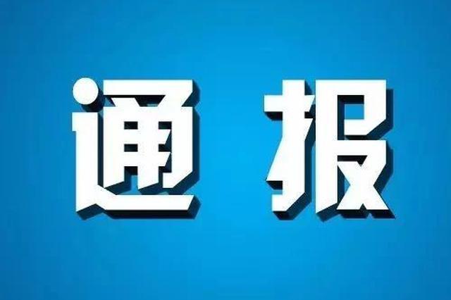 松原通报5起违反中央八项规定精神典型违纪问题