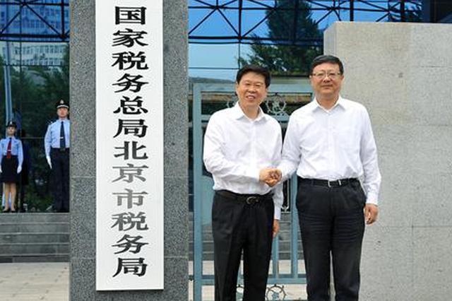 国税地税合并 全国省级新税务机构统一挂牌