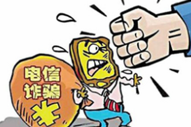 吉林四平抓获49名网络电信诈骗案犯 涉案金额近亿元