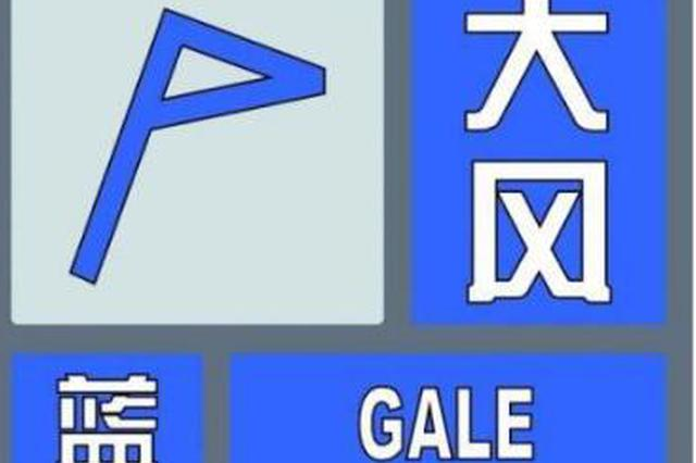 吉林省发布大风蓝色预警:瞬间风力可达7-8级