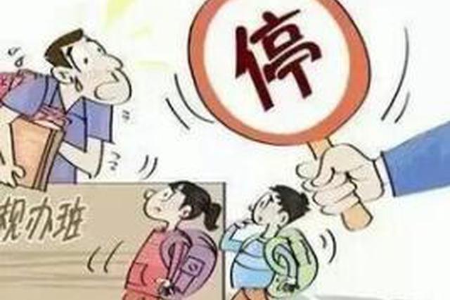 吉林省:多举措引导治理校外培训机构
