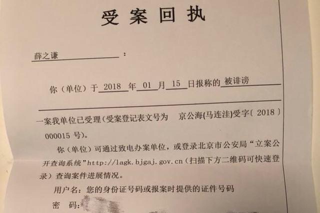 """薛之谦方疑似针对""""李雨桐爆料""""发布诽谤声明"""