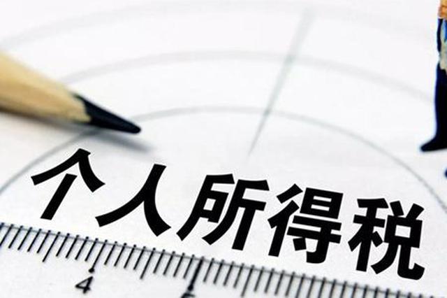 个税法迎第七次大修 由3500元提高至5000元