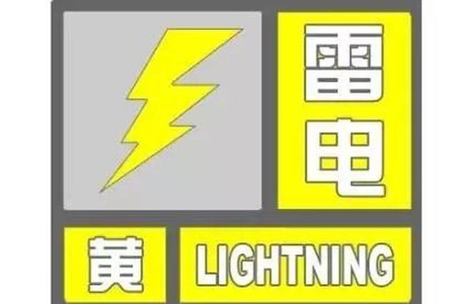 长春市发布雷电黄色预警 未来12小时伴有短时强降雨