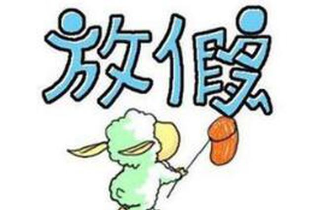长春市中小学校暑假放假时间确定