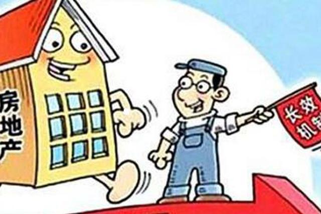 长春市将严格治理违规炒房 坚决稳定商品住房价格
