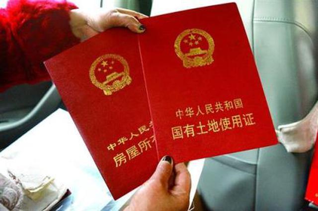 吉林省提前完成农垦国有土地使用权确权登记发证工作